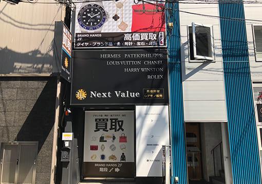 ブランドハンズ梅田北新地店外観