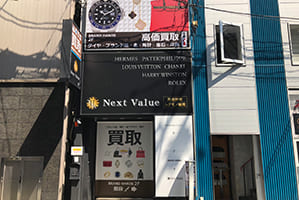 梅田北新地店外観