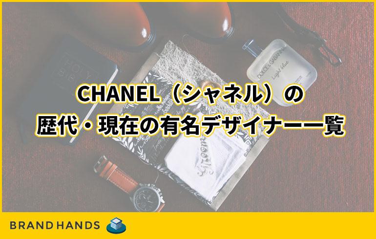 CHANEL(シャネル)の歴代・現在の有名デザイナー一覧