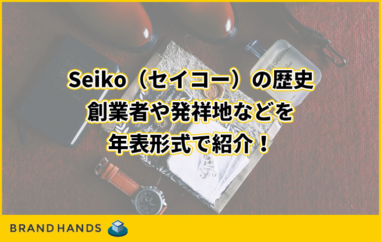 Seiko(セイコー)の歴史|創業者や発祥地などを年表形式で紹介!