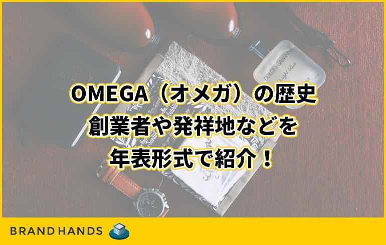 OMEGA(オメガ)の歴史|創業者や発祥地などを年表形式で紹介!