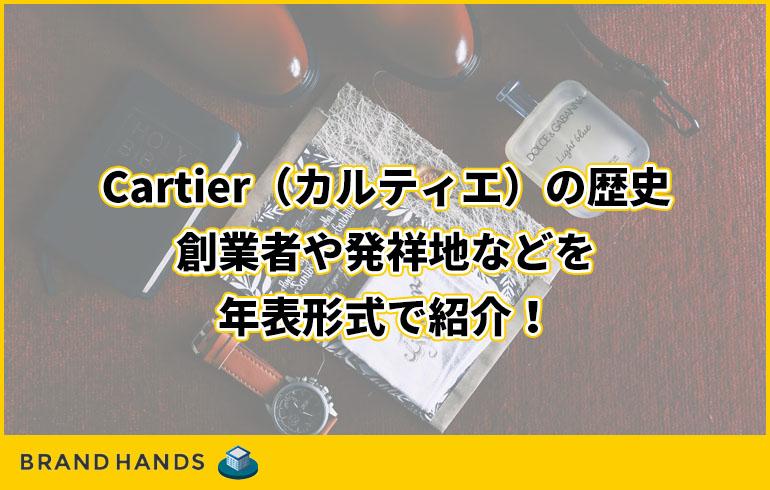 Cartier(カルティエ)の歴史|創業者や発祥地などを年表形式で紹介!