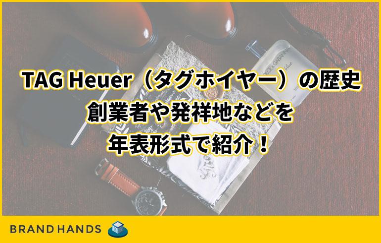 TAG Heuer(タグホイヤー)の歴史|創業者や発祥地などを年表形式で紹介!