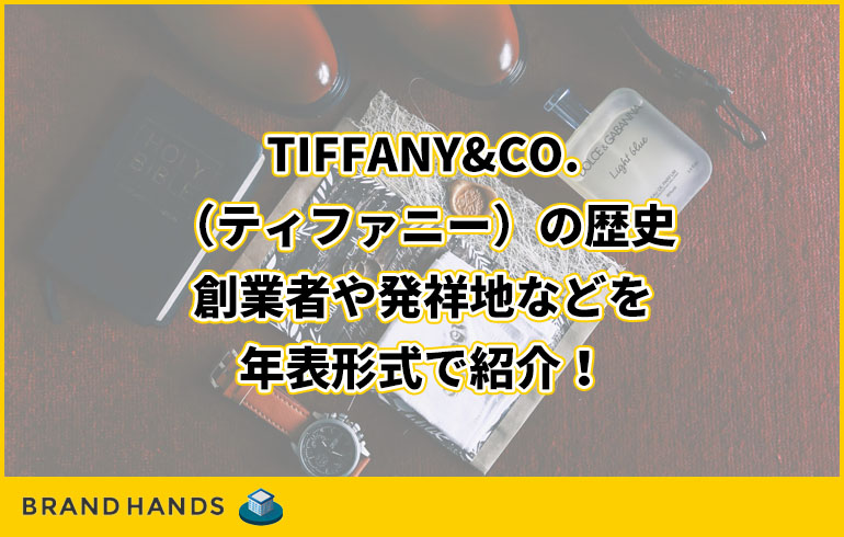 TIFFANY&CO.(ティファニー)の歴史|創業者や発祥地などを年表形式で紹介!