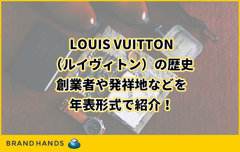 LOUIS VUITTON(ルイヴィトン)の歴史|創業者や発祥地などを年表形式で紹介!