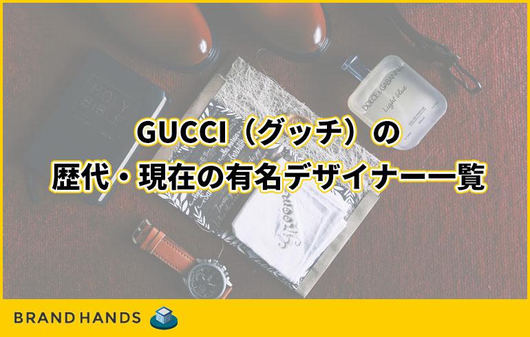 GUCCI(グッチ)の歴代・現在の有名デザイナー一覧