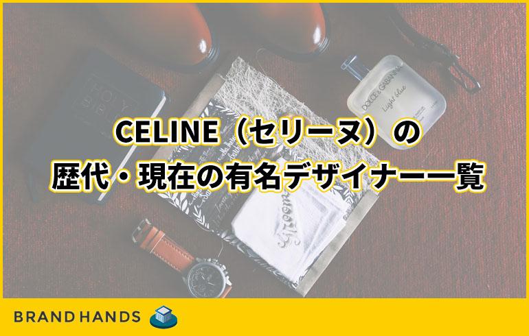CELINE(セリーヌ)の歴代・現在の有名デザイナー一覧