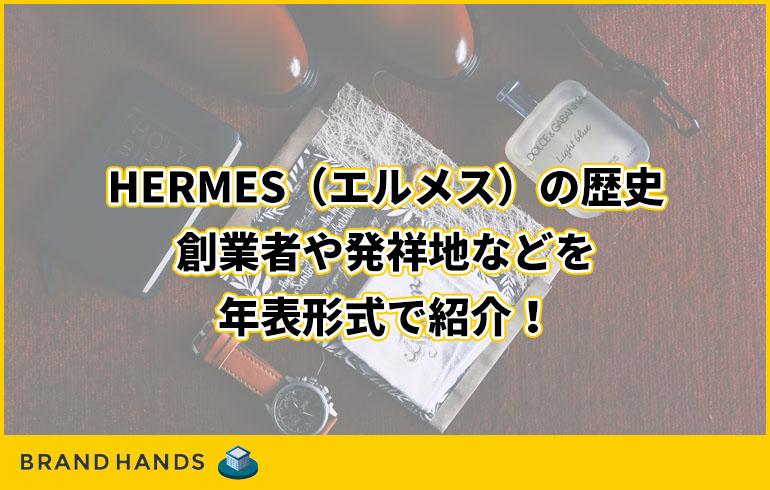 HERMES(エルメス)の歴史|創業者や発祥地などを年表形式で紹介!