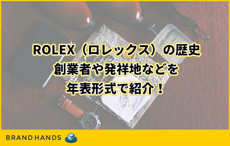 ROLEX(ロレックス)の歴史|創業者や発祥地などを年表形式で紹介!