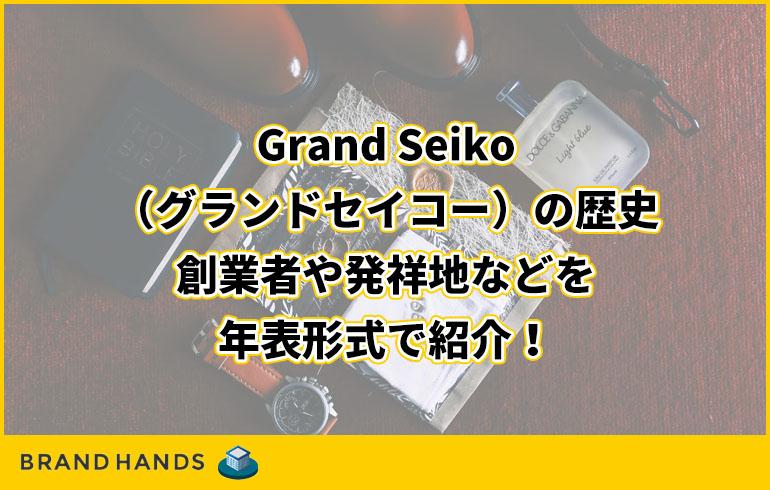 Grand Seiko(グランドセイコー)の歴史|創業者や発祥地などを年表形式で紹介!