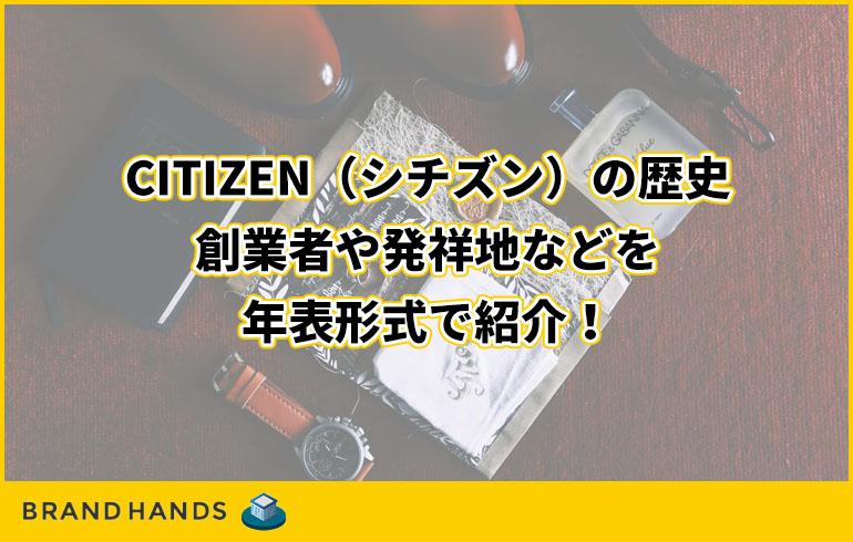 CITIZEN(シチズン)の歴史|創業者や発祥地などを年表形式で紹介!