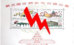 汚れや折れなど状態の悪い中国切手