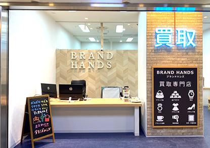 ブランドハンズアステ川西店看板と受付カウンター