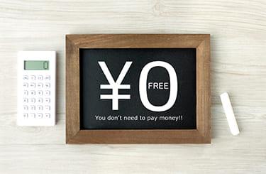 0円の表示