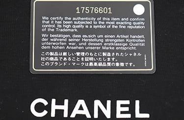 シャネルのギャランティカード・保存袋