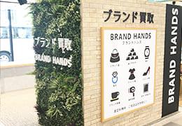 ブランドハン吹田江坂店入り口看板