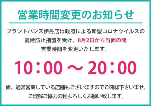 新型コロナ営業時間変更お知らせ伊丹