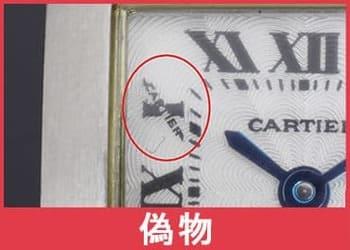インデックス部分のカルティエ刻印