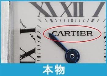 文字盤中央のカルティエ刻印