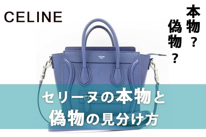 セリーヌのバッグを確実に見分ける方法!本物・偽物を見分ける真贋ポイントを紹介します!