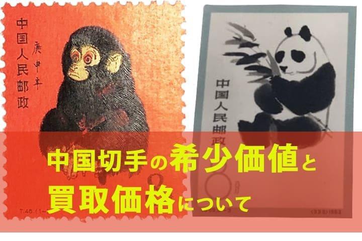 高く売れる中国切手の買取価格一覧とプレミア価値