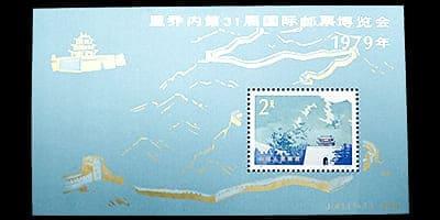 31回リチオーネ国際切手