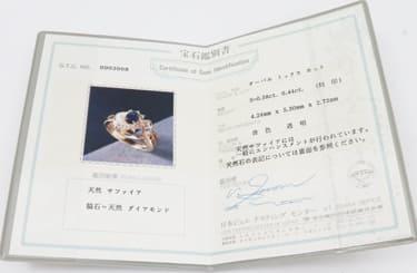 サファイアの宝石鑑別書