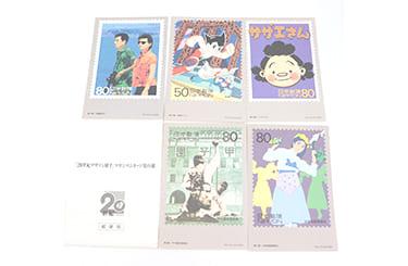 20世紀記念切手