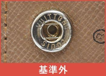 基準外ボタン2