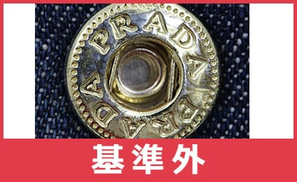 プラダ偽物ボタン