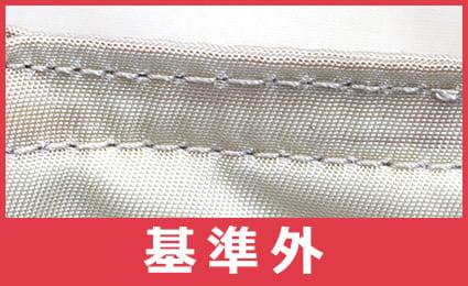 プラダ基準外縫製