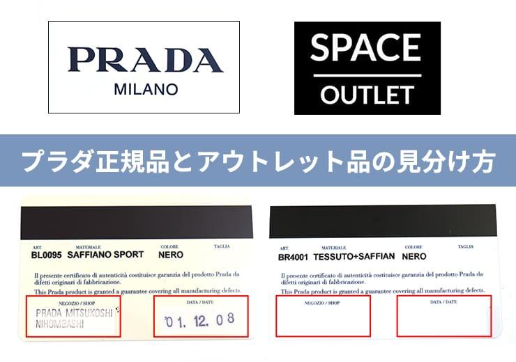 プラダの正規品とアウトレット品の違い・見分ける3つのポイント