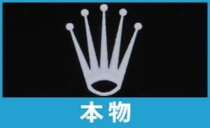 王冠マーク正規品