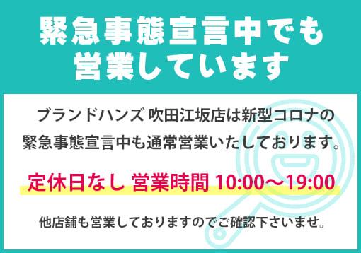 新型コロナ 緊急事態宣言中も通常営業 吹田江坂