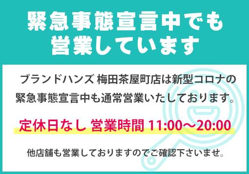 新型コロナ 緊急事態宣言中も通常営業 梅田茶屋町
