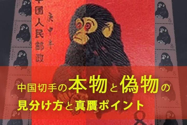 中国切手の本物と偽物の見分け方と真贋ポイント