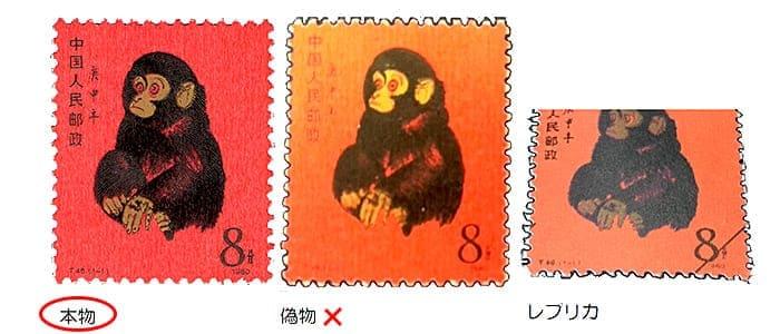 中国切手の偽物