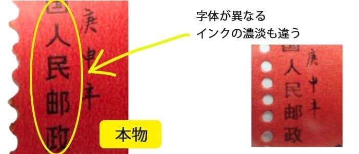 赤いインク