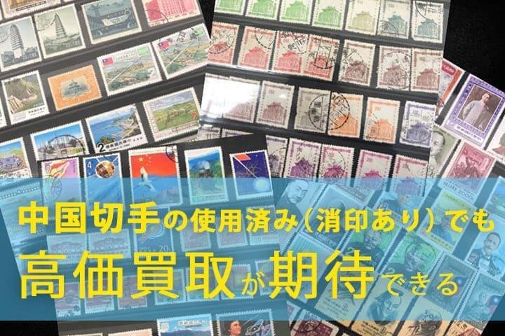 中国切手は使用済み(消印あり)も大阪のブランドハンズで高価買取