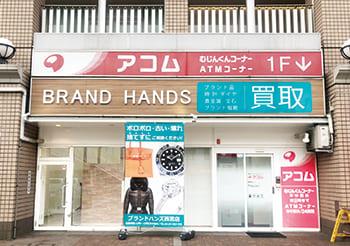 ブランドハンズJR西宮店