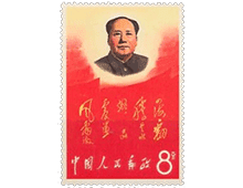 中国切手毛主席の長寿をたたえる
