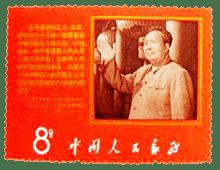 中国切手アメリカ黒人の闘争指示