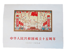 中国切手中華人民共和国成立15周年