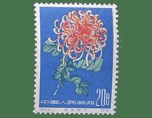 中国切手菊シリーズ