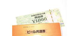 大阪商品券買取