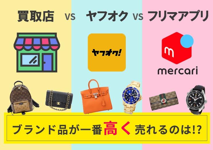 買取店vsヤフオクvsフリマアプリ比較!ブランド品が一番高く売れるのは?